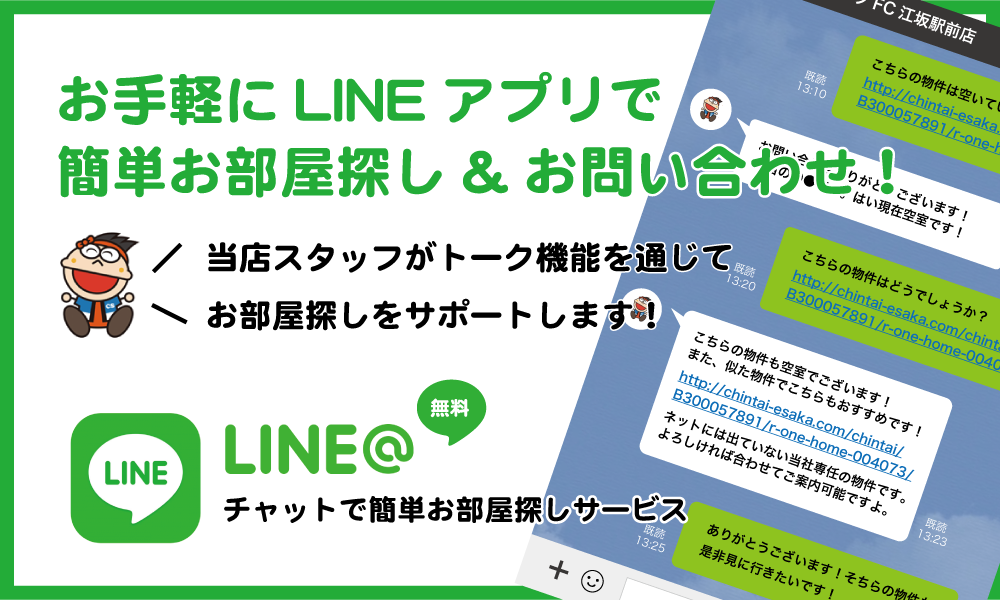 LINEで簡単お部屋探しサービス